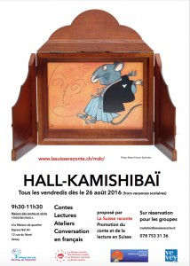 hall_kamishibai