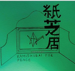 green_kamishibai_for_peace_amina_jendly